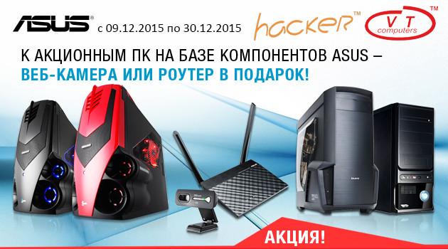 asus hacker vt